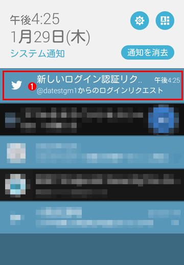 登録した公式Twitterアプリで2段階目の認証を行う(その1)
