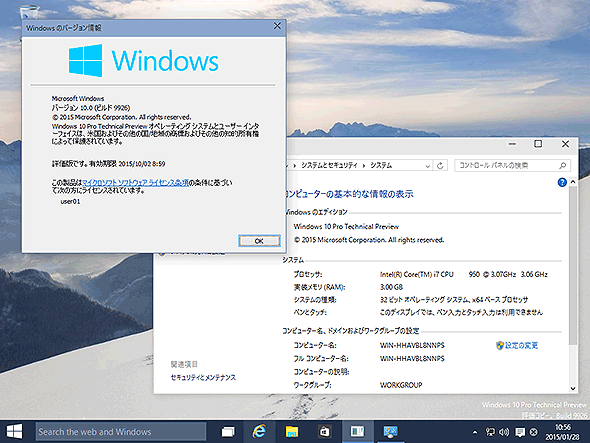 Windows 10 Technical Previewビルド9926