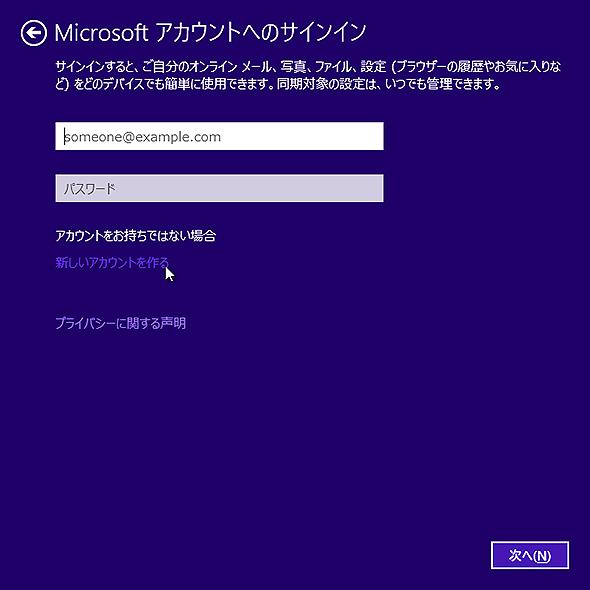 Microsoftアカウントの指定
