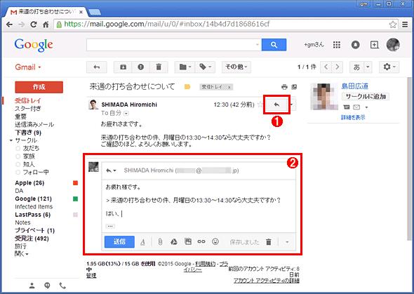 デスクトップ版Gmailの返信メール枠は元のメールと同じウィンドウ内に表示される