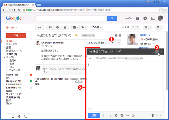 デスクトップ版Gmailで、返信メールを別ウィンドウで開く(その1)
