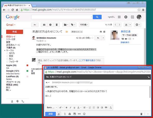 デスクトップ版Gmailで、返信メールを別ウィンドウで開く(その2)