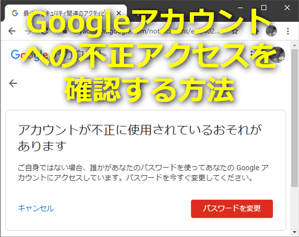 Google アカウント 名前 変更