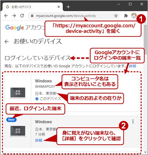 Googleアカウントに現在ログインしている端末(デバイス)を確認する