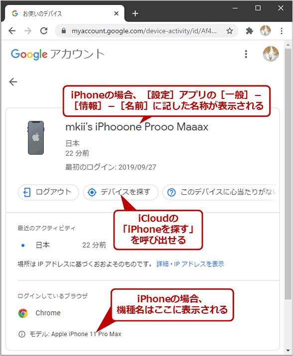 ログインしているiPhoneの詳細情報の例