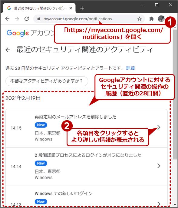Googleアカウントのセキュリティ設定が勝手に変更されていないか確認する