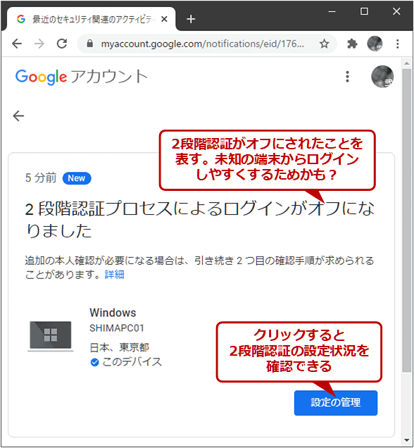 「2段階認証プロセスによるログインがオフになりました」というセキュリティ通知の例