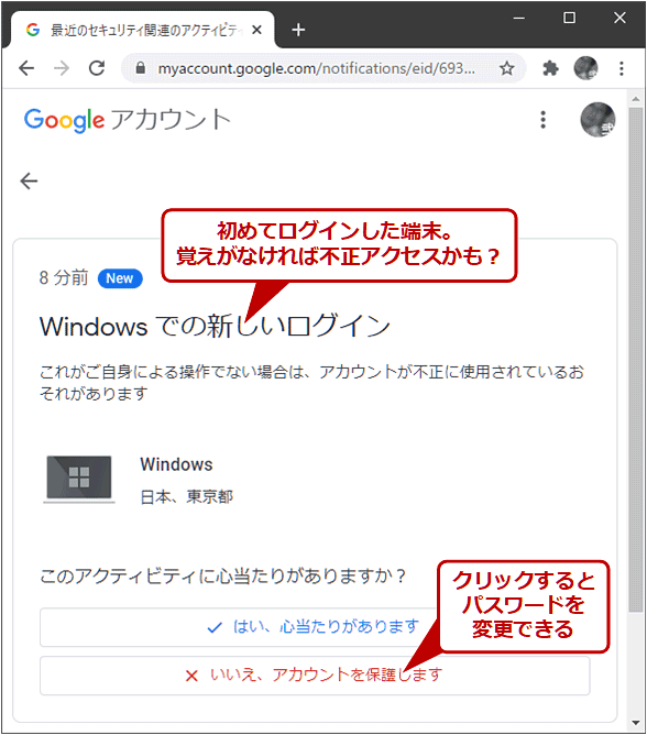 「Windowsでの新しいログイン」というセキュリティ通知の例