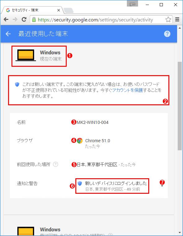 Googleアカウントにアクセスしたデバイスを確認する(その1)