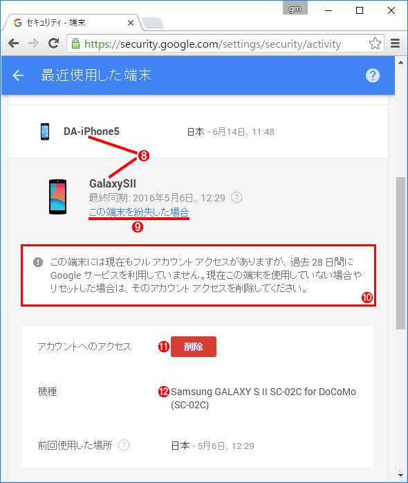 Googleアカウントにアクセスしたデバイスを確認する(その2)