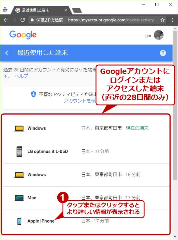 最近Googleアカウントにアクセスした端末(デバイス)を確認する