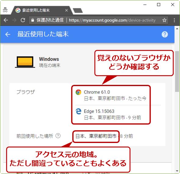 アクセスのあったWindows PCの情報