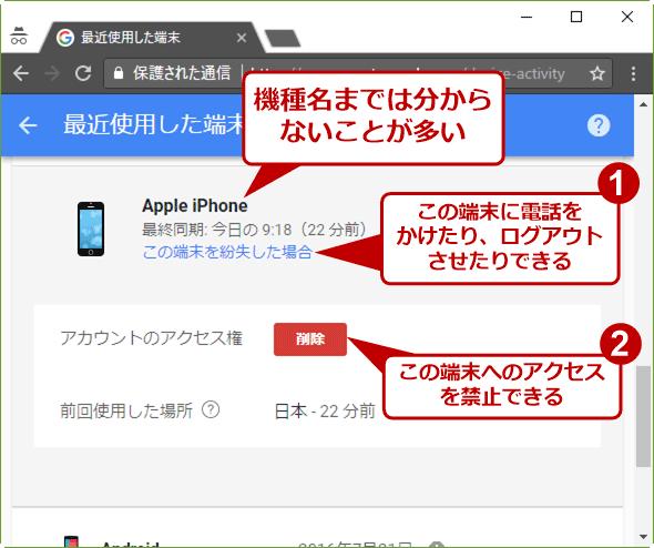 アクセスのあったスマートフォンの情報