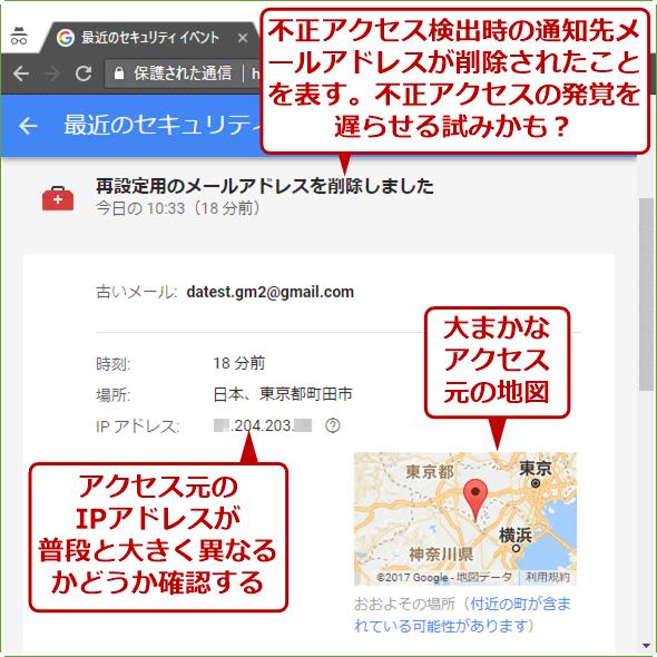 「再設定用のメールアドレスを削除しました」というセキュリティ設定の変更