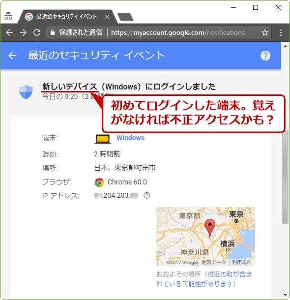 アカウントの重大なセキュリティ通知 リンクされている google
