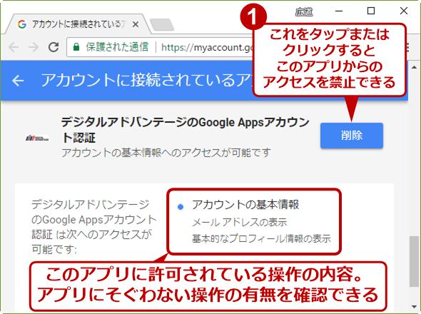 Googleアカウントへのアクセスが許可されているWebアプリの詳細情報の例