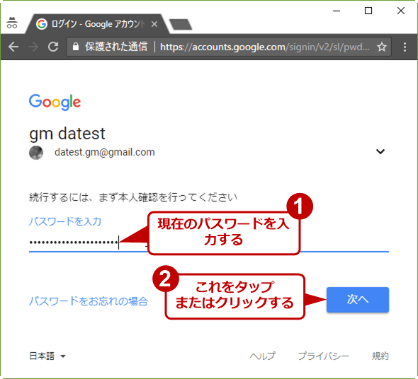 パスワード変更時には、まず現在のパスワードで認証する