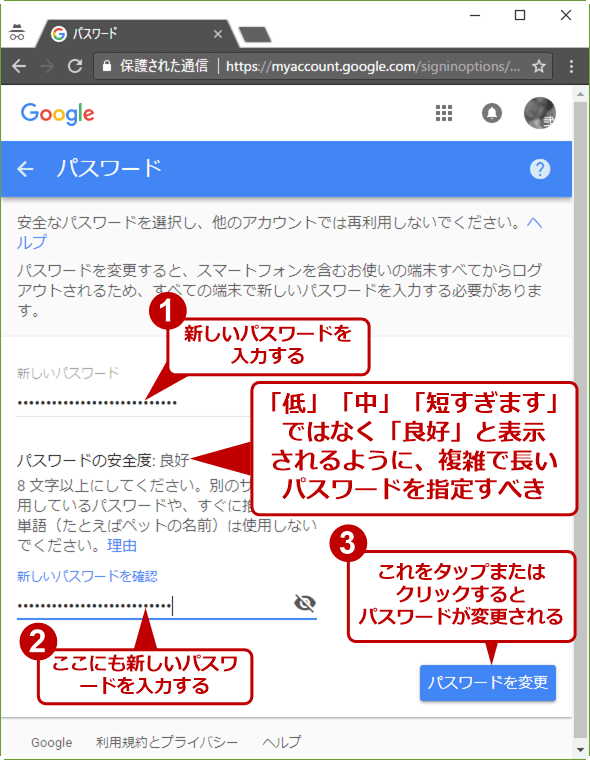 Googleアカウントのパスワードを変更する