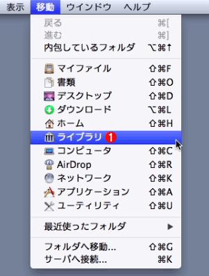 Mac OS Xで「ライブラリフォルダ」を開く