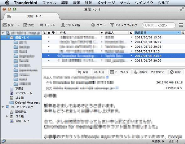 Mac OS X上のThunderbird