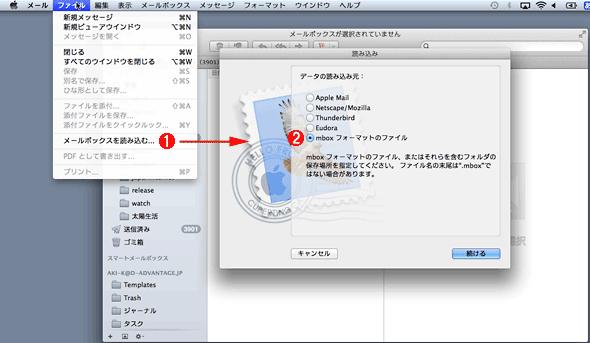 Mail.appの[読み込み]ウィザードの画面