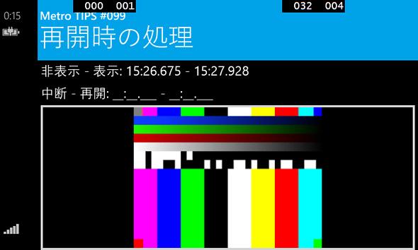 アプリを切り替えたとき(Windows Phone 8.1)