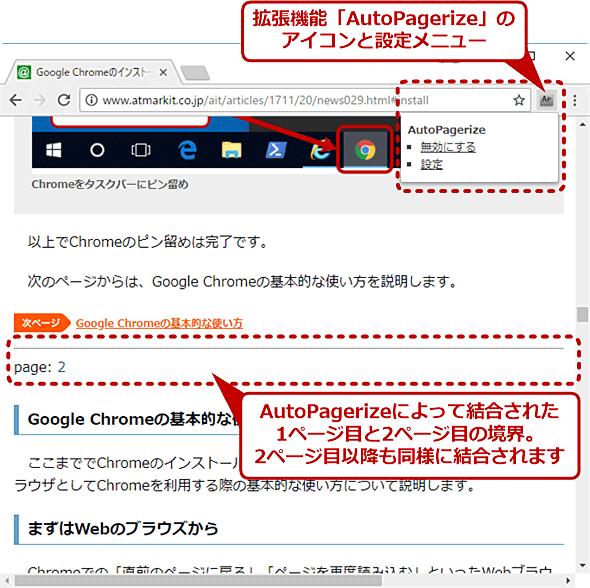 分割されたページを結合表示できる「AutoPagerize」