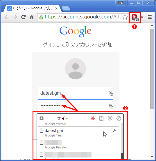 Chromeの拡張機能の例(パスワード管理)