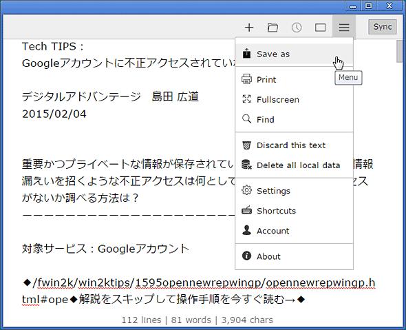 Chromeアプリの例(Writebox)
