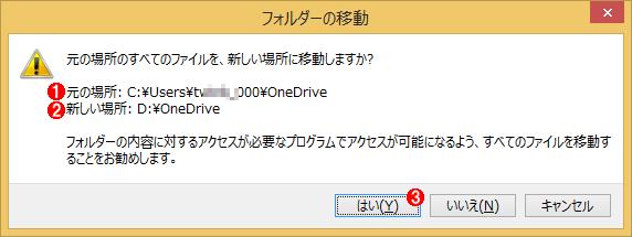 ファイルの移動の確認画面