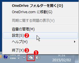 OneDriveの設定画面の起動