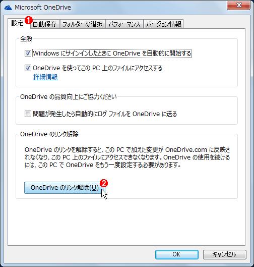OneDriveのリンクの解除