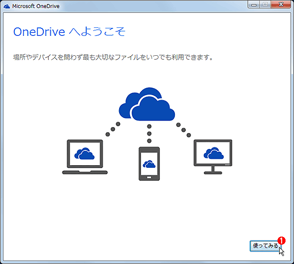 OneDriveのセットアップウィザード(1)