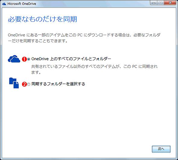 OneDriveのセットアップウィザード(4)