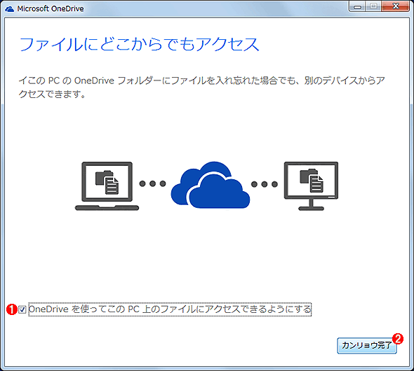 OneDriveのセットアップウィザード(5)