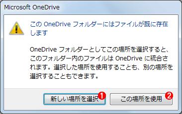 OneDriveフォルダーが空でない場合のメッセージ
