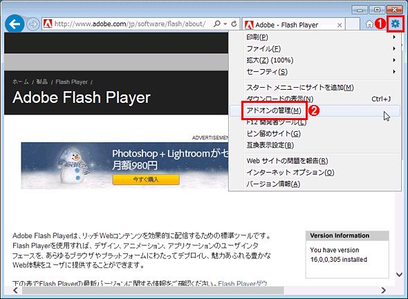 IEの[アドオンの管理]からFlash Playerを無効化する(その1)