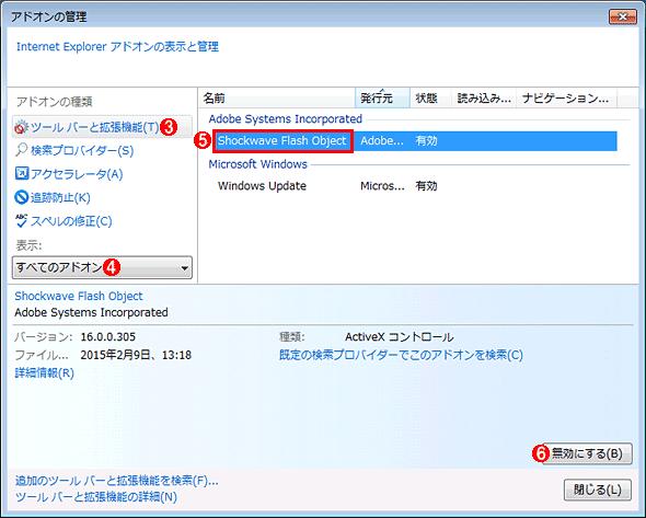 IEの[アドオンの管理]からFlash Playerを無効化する(その2)