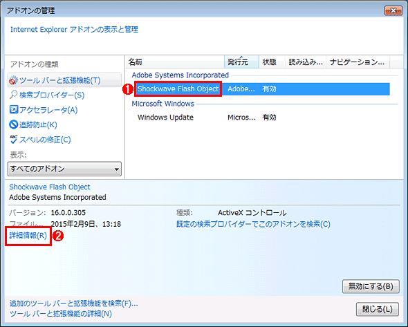 グループポリシー設定用に、Flash Playerのクラス識別子(CLSID)を確認する(その1)