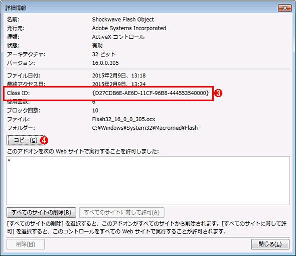 グループポリシー設定用に、Flash Playerのクラス識別子(CLSID)を確認する(その2)