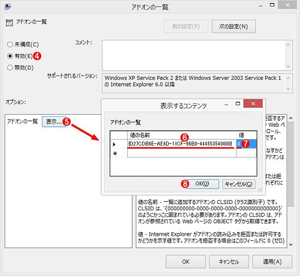 グループポリシーでIE向けFlash Playerを無効化する(その2)