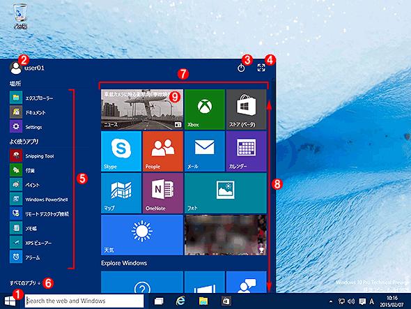 Windows 10 TPのスタートメニュー