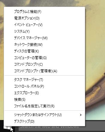 Windows 10 TPのクイックアクセスメニュー