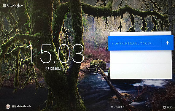 Chromebox for meetingsハードウエアの設定手順(4)