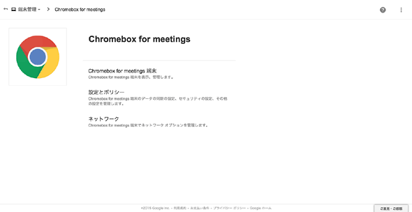 Chromebox for meetingsのGoogleカレンダーとの連携手順(3)