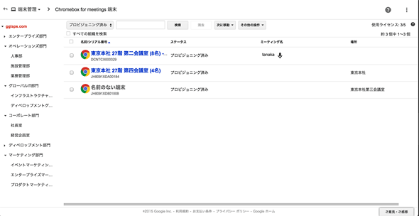 Chromebox for meetingsのGoogleカレンダーとの連携手順(4)