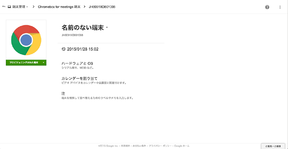 Chromebox for meetingsのGoogleカレンダーとの連携手順(5)
