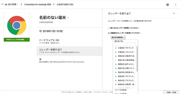 Chromebox for meetingsのGoogleカレンダーとの連携手順(6)