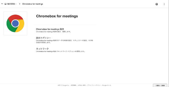 Chromebox for meetings管理コンソールのトップ画