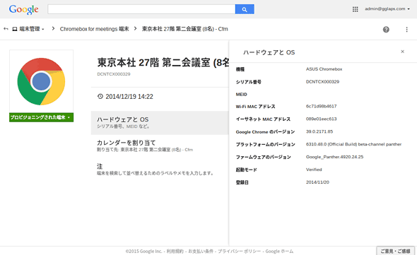 [管理画面]の[端末管理]−[Chromebox for meetings]−[Chromebox for meetings 端末]−[ハードウェアと OS]の画面